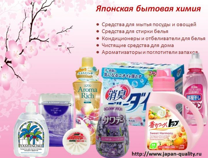 купить косметику и бытовую химию из японии